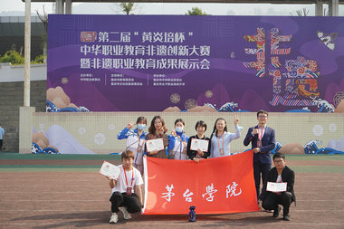 "Moutai Institute Achieve Excellence in the 2nd National ""Huang Yanpei Cup"" Chinese Vocational Educat"
