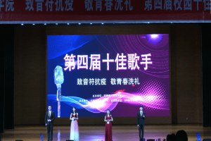 Moutai Institute Holds the 4th Campus Top Ten Singers Competition
